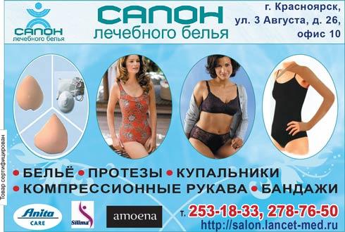 Салон лечебного белья ЛАНЦЕТ: компрессионное белье, купальники, протезы