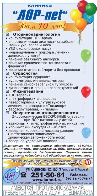 Клинике ЛОР-net 10 лет
