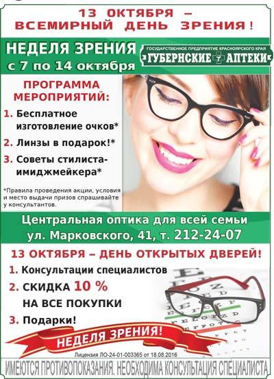 nedelya-zrenya-krasnoyarsk-gubernskie-apteki