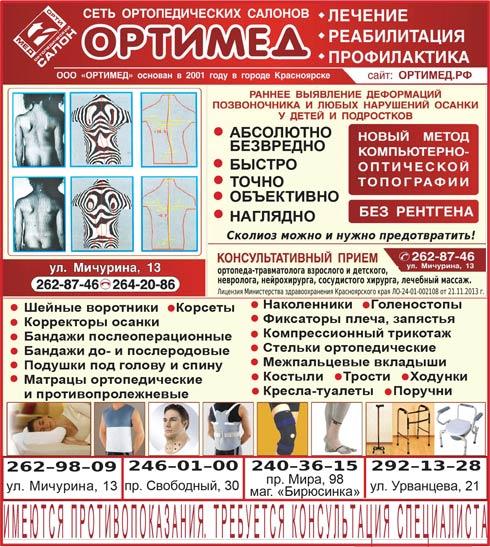 Сеть ортопедических салонов ОРТИМЕД в Красноярске