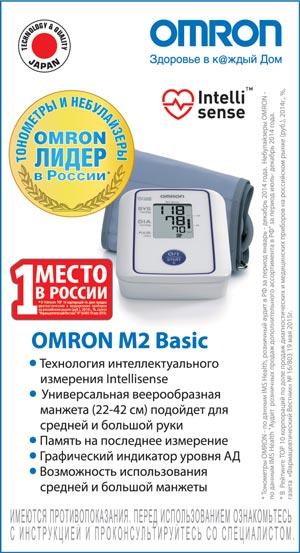 Тонометры OMRON В Красноярске