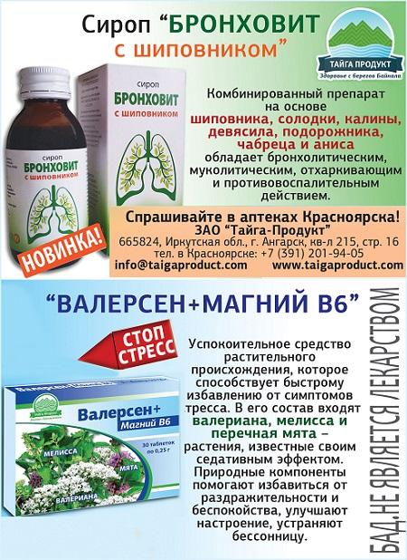 Продукты компании Тайга-продукт, Валерсен, Бронховит