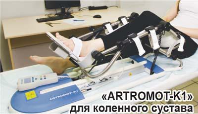 «ARTROMOT-K1» для коленного сустава