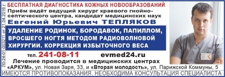 Удаление бородавок, новообразований, родинок. Коррекция вросшего ногтя в Красноярске.