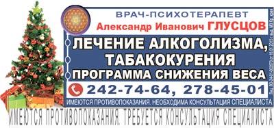 Нарколог, психиатр Александр Глусцов, Красноярск