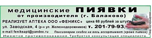 Купить пиявки в Красноярске