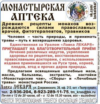 Монастырская аптека в Красноярске. Лавка лекаря