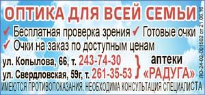 Оптика для всей семьи в Красноярске