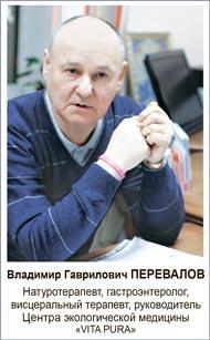 натуротерапевт, гастроэнтеролог, руководитель Центра экологической медицины «VITA PURA», к.м.н.  Владимир Гаврилович ПЕРЕВАЛОВ