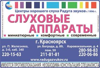 Слуховые аппараты. Купить в Красноярске