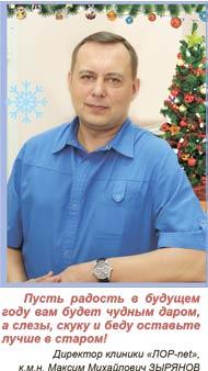 Директор клиники «ЛОР-net», к.м.н. Максим Михайлович ЗЫРЯНОВ