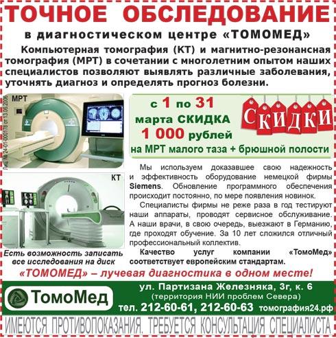 ТомоМед: МРТ, КТ в Красноярске