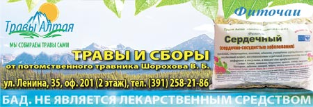 Алтайские травы и сборы
