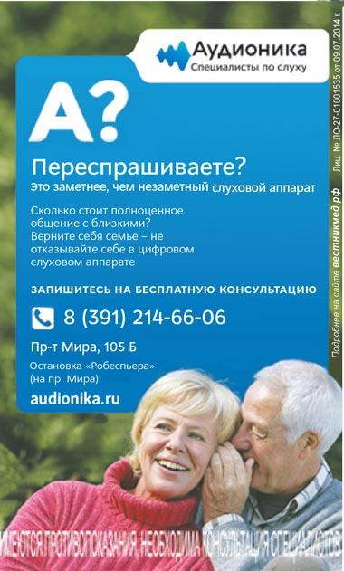 Аудионика. Слуховые аппараты в Красноярске.