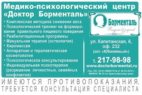 Медико-психологический центр Доктор Борменталь, Красноярск