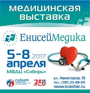Выставка Енисей-Медика, 5-8 апреля 2017г.