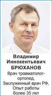 Владимир Иннокентьевич БРЮХАНОВ Врач травматолог- ортопед, Заслуженный врач РФ, Опыт работы более 35 лет