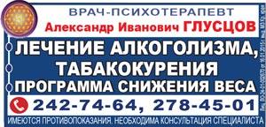 Лечение алкоголизма, табакокурения. Программа снижения лишнего веса. Прием психолога в Красноярске.