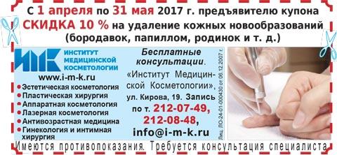institut-medizinskoy-kosmetologiy-krasnoyarsk