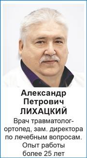 Александр Петрович ЛИХАЦКИЙ Врач травматолог- ортопед, зам. директора по лечебным вопросам. Опыт работы более 25 лет