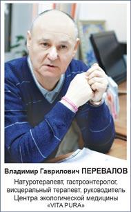 Владимир Гаврилович ПЕРЕВАЛОВ, натуротерапевт, гастроэнтеролог, висцеральный терапевт, руководитель Центра экологической медицины VITA PURA