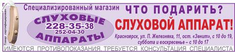 Специализированный магазин слуховых аппаратов на П.Железняка