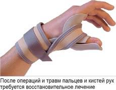После операций и травм пальцев и кистей рук требуется восстановительное лечение