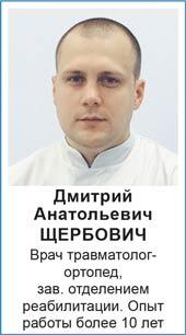 Дмитрий Анатольевич ЩЕРБОВИЧ Врач травматолог- ортопед, зав. отделением реабилитации. Опыт работы более 10 лет