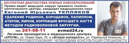 udalenie-rodinok-borodavok-papillom-krasnoyarsk