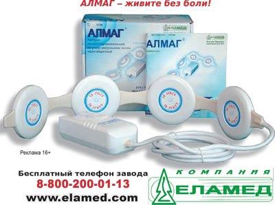 Аппараты Еламед со скидкой в аптеках Красноярска