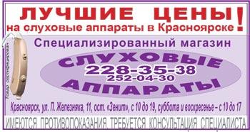 Лучшие цены на слуховые аппараты в Красноярске