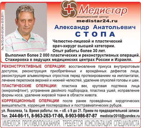 Хирург Александр Анатольевич Стопа, Красноярск