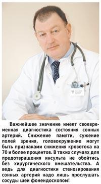 Толстихин, прием флеболога в Красноярске