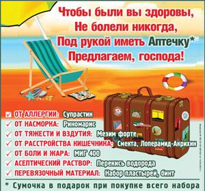 Аптечка путешественника от Губернских аптек, Красноярск