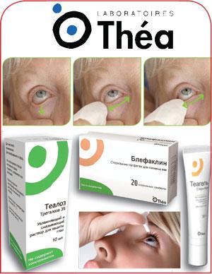 Препараты для лечения синдрома сухого глаза