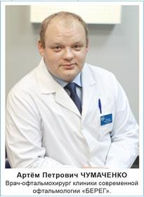 chumachenko-oftalmohirurg-klinika-bereg-krasnoyarsk