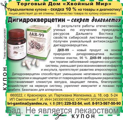Антиоксидант из сибирской лиственницы - дигидрокверцетин. Продажа в Красноярске