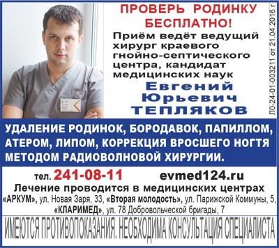 Проверь родинку бесплатно! Удаление родинок и бородавок в Красноярске!