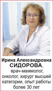 Ирина Александровна СИДОРОВА, врач-маммолог, онколог, хирург высшей категории, опыт работы более 30 лет