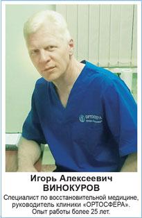 руководитель клиники ортопедии, травматологии и реабилитационного лечения «ОРТОСФЕРА», специалист-реабилитолог Игорь Алексеевич ВИНОКУРОВ