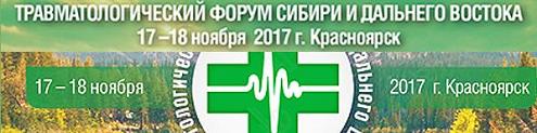 Травматологический Форум Сибири и Дальнего Востока