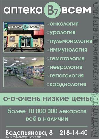 Аптека В7. Очень низкие цены на лекарства в Красноярске.