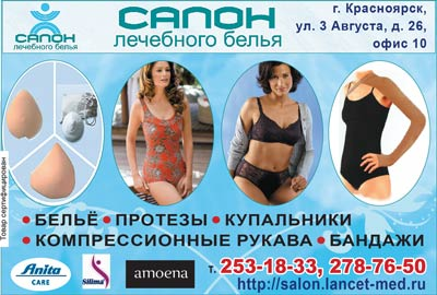 Салон лечебного белья Ланцет, Красноярск