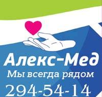 logo-alexmed