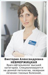 Виктория Александровна НЕВМЕРЖИЦКАЯ Врач-офтальмолог высшей категории. Специализируется на донной патологии, лазерном лечении глазных болезней.