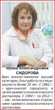 Ирина Александровна СИДОРОВА Врач онколог-маммолог высшей категории.