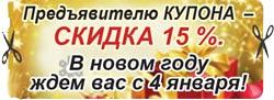 Скидка в стоматологии ДентАрт, Красноярск