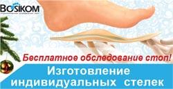 Бесплатное изготовление индивидуальных ортопедических стелек