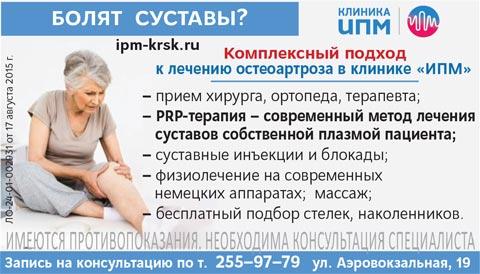 Лечение остеоартроза в Красноярске