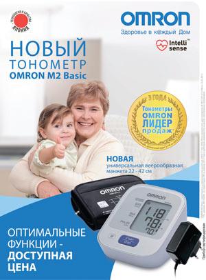 Тонометр omron купить в Красноярске